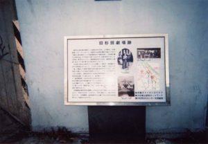 杉田劇場 2454545